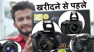 {HINDI} Everything You Need to Know Before Buying a DSLR Camera || DSLR Camera Buying Guide 2018
