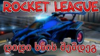 Rocket League - Roket Passზე ჩალიჩი