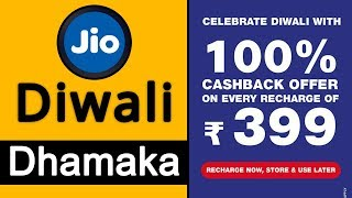 jio diwali dhamaka offer 2017 | 100% Cashback on ₹399 Recharge Plan[Hindi]