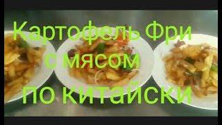 Картофель фри с мясом по китайски! Мастер класс от шеф повара!