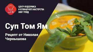 Рецепт супа Том ям от Николая Чернышова