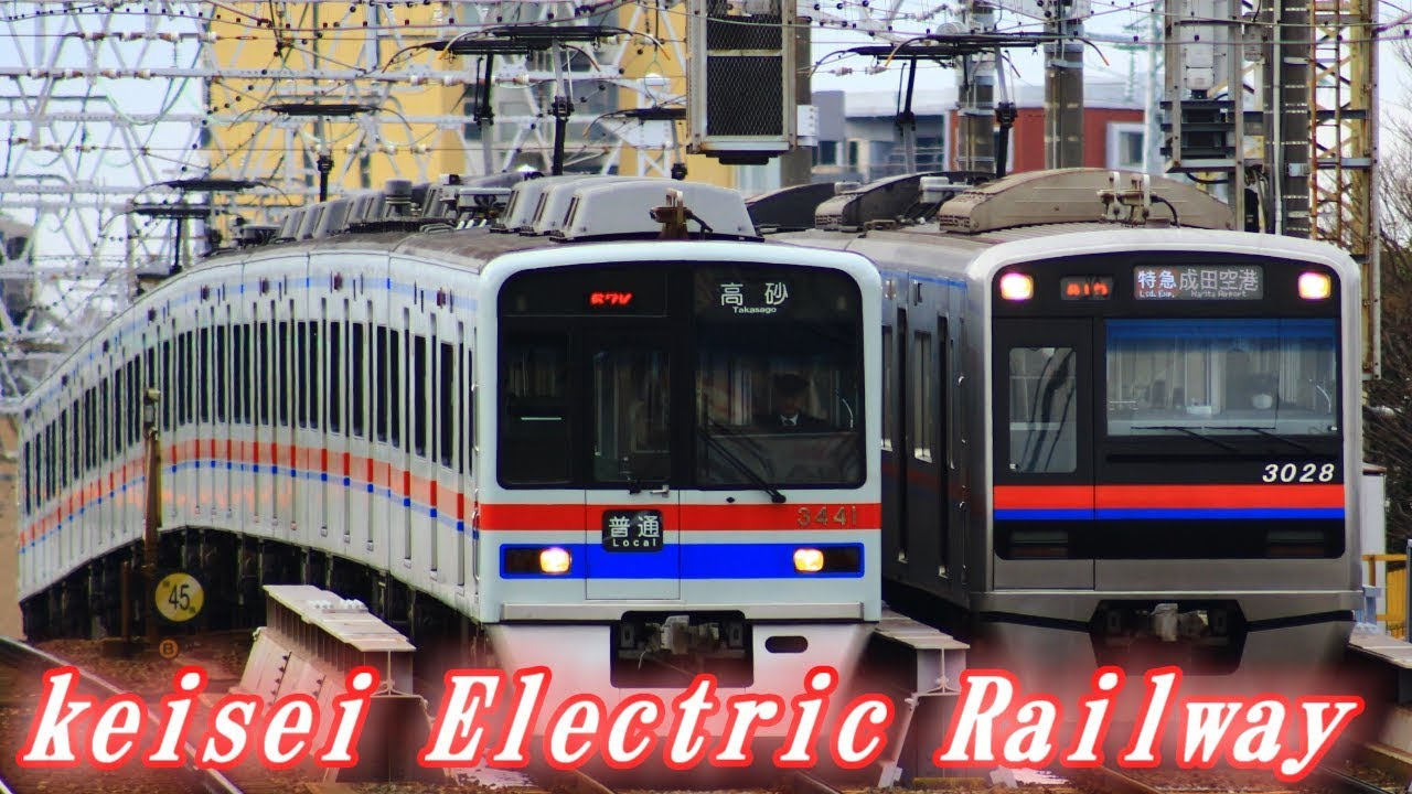 【鉄道PV】keisei Electric Railway