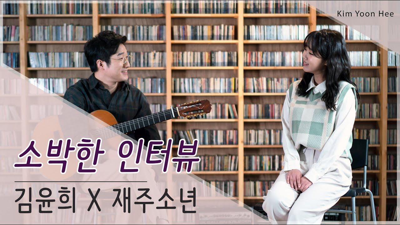 [ 소박한 인터뷰 ] 김윤희 X 재주소년 - 봄이 있던 곳