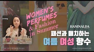 여름철 여성 향수 추천 플로럴 향수 | 패션스타일링과 …