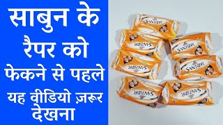 Best Out Of Wate Soap Packet || Waste Material Craft Idea || Best Out Of Waste
