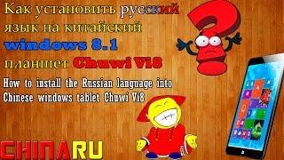 Как установить русский язык на китайский windows 8.1 планшет Chuwi Vi8(Всем привет! В сегодняшнем видео, Вы увидите и узнаете как установить русский язык на китайский windows 8.1 планш..., 2015-02-03T09:51:30.000Z)