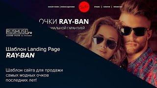Шаблон Landing Page RAY-BAN