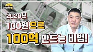 (일산용한점집) 2020년 100원으로 100억만들기 프로젝트!!!!! [점점tv]