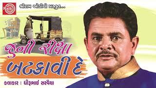 Juni Riksha batkavi De   Dhirubhai Sarvaiya   New Gujarati Jokes