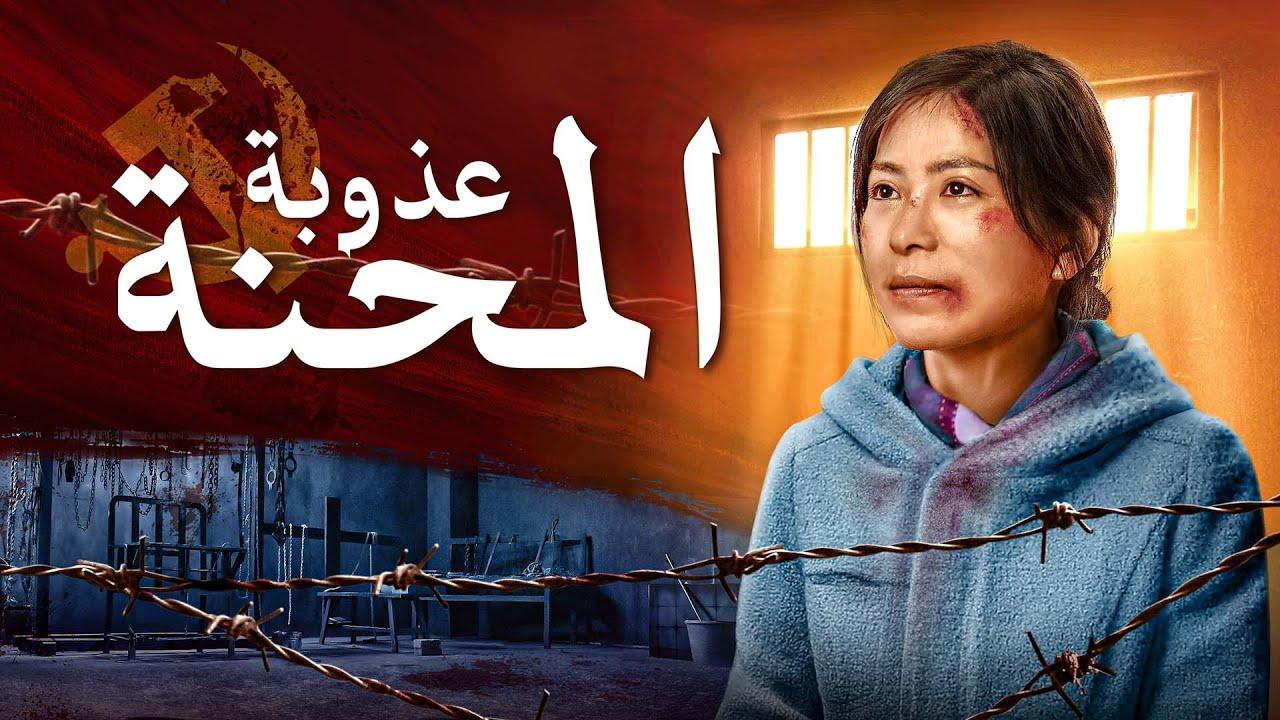 فيلم مسيحي | عذوبة المحنة | الله خلاصي وصخرتي