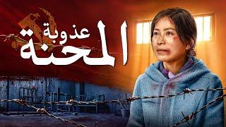 فيلم مسيحي 2019 | عذوبة المحنة | الله هو قوة حياتي