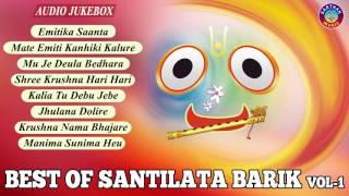 All Time Hit Oriya Bhajan by Santilata Barik Hits Vol-1 | Full Audio Songs JUKEBOX | Sidharth Bhakti