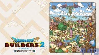 [루리웹] '드래곤 퀘스트 빌더즈 2' 한글판 플레이 …