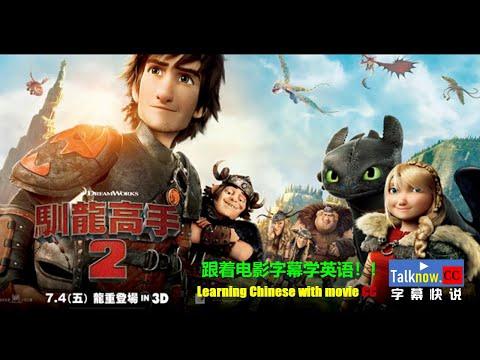 【字幕快说】驯龙高手2/How to Train Your Dragon 2/驯龙记/跟着完整电影字幕学英语 Learning Chinese with full movie subtitle