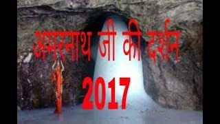 Amarnath Darshan 2017 live