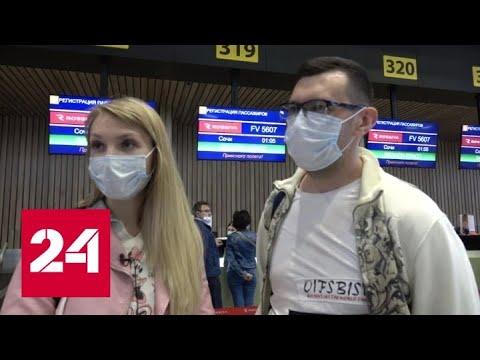 В Сочи приземлился первый после снятия ограничений самолет с туристами - Россия 24