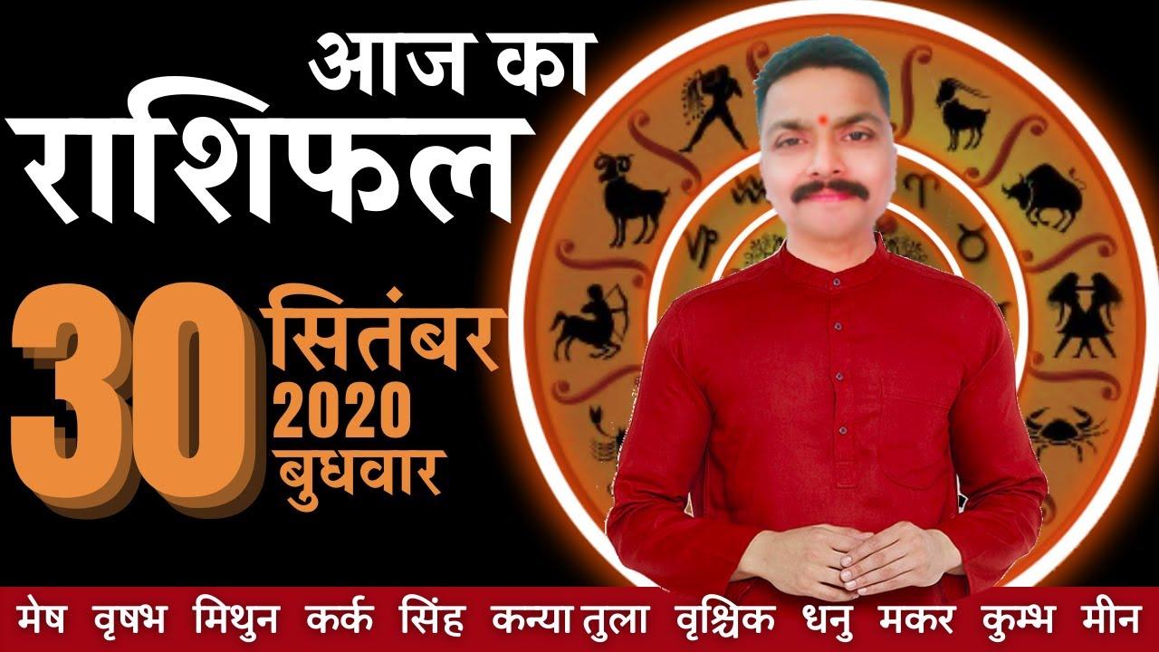 Aaj Ka Rashifal 30 September आज का राशिफल | मेष से मीन दैनिक भविष्यफल | Today Horoscope [Astro Rao]