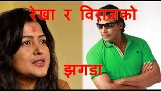 Biraj bhatt and Rekha Thapa Clash - during Kali and Damini release