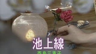 池上線 (カラオケ) 西島三重子