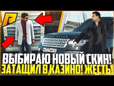 ТАЩИМ В КАЗИНО! ПОДНЯЛ МНОГО ДЕНЕГ! ВЫБИРАЮ СЕБЕ НОВЫЙ СКИН! - RADMIR CRMP