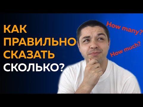 How much или How many в английском языке. Американец объясняет на русском
