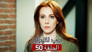 مسلسل حب للايجار الحلقة 50 مترجمة