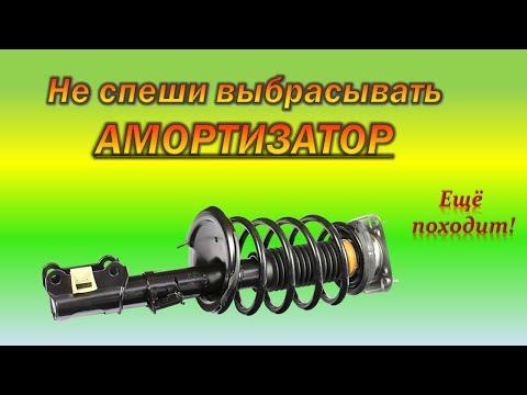 Восстановление стойки амортизатора за 5 мин. без снятия с авто.