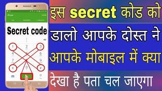 Android phone के इस secret कोड से पता करें की किसने क्या देखा है आपके मोबाइल में!By Technical Tricks