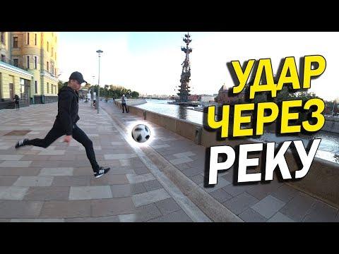 УДАР ЧЕРЕЗ РЕКУ !!!