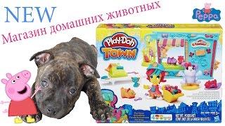 Животные. Магазин домашних животных Play-Doh Town. Ирина со свинкой Пеппой учат домашних животных