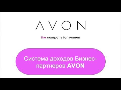 Система дохода Бизнес-партнера AVON