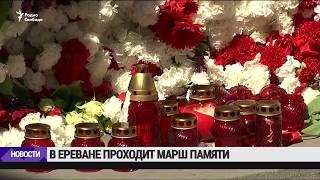 В Ереване проходит марш памяти / Новости