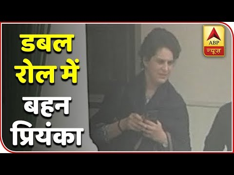 Priyanka Gandhi Vadra Playing Double Role As Wife And AICC General Secretary   ABP News