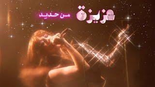 Aziza - Mn Hadid | عزيزة - من حديد