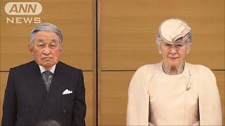天皇陛下が退位される、平成最後の日を迎えました。退位に伴う11の儀式...
