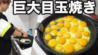 卵をフライパンに限界まで入れて超巨大な目玉焼き作るwww thumbnail