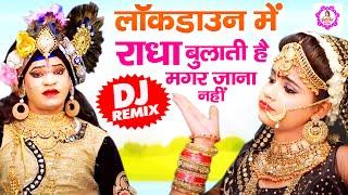 radha-hai-magar-jana-nahi-full-dj-remix-sonotek