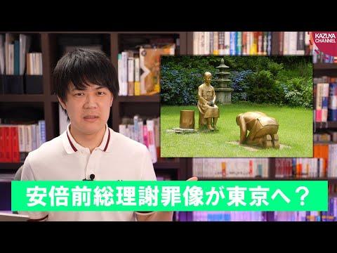 2021/06/20 韓国の悪趣味過ぎる安倍前首相謝罪像、東京展示が検討される…