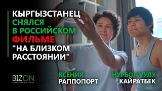 Кыргызстанец снялся в российском фильме \На близком расстоянии\ вместе с Ксенией Раппопорт