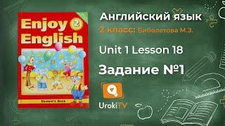 """Unit 1 Lesson 18 Задание №1 - Английский язык """"Enjoy English"""" 2 класс (Биболетова)"""