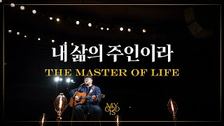 The Master of my life (Official) | Markers Worship | 내 삶의 주인이라 | 4K [ENG/SUB]