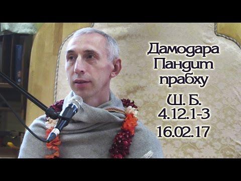Шримад Бхагаватам 4.12.1-3 - Дамодара Пандит прабху