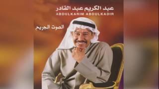 عبدالكريم عبدالقادر - أجر الصوت - الصوت الجريح