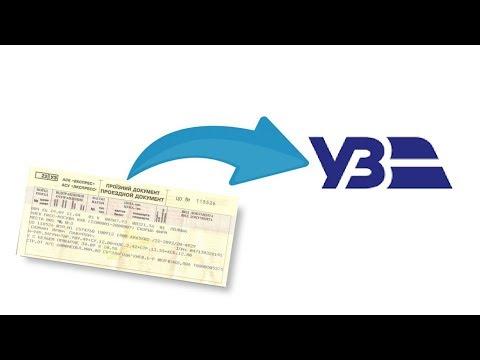 Как сдать билет на сайте Укрзалізниці онлайн