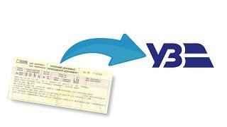 Как сдать билет на сайте Укрзалізниці онлайн(, 2018-11-18T11:39:55.000Z)