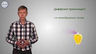Движение и взаимодействие частиц вещества и атомов.
