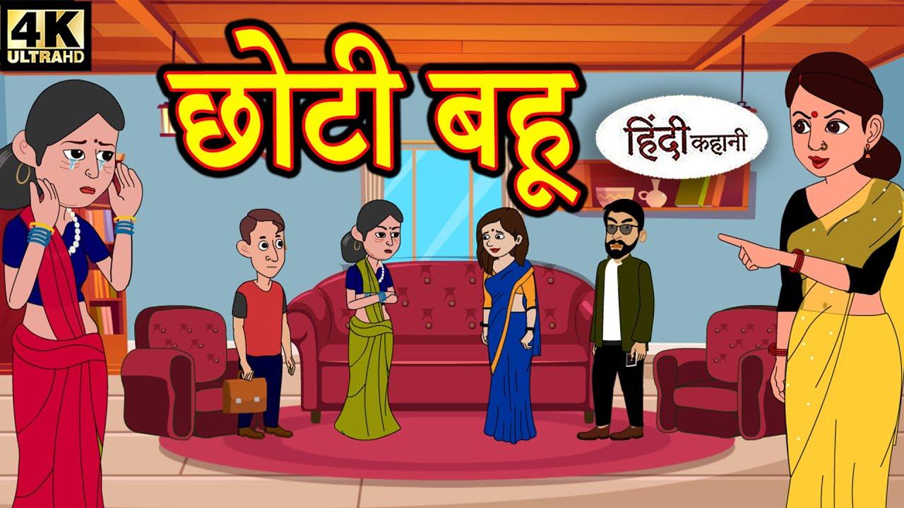 छोटी बहू – Hindi Stories | Bedtime Stories Kahani | Fairy Tales | Story Time