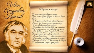 басня И.А. Крылов