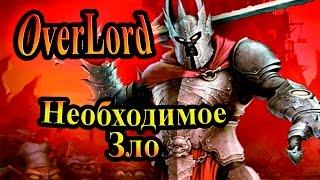 Прохождение Overlord Raising Hell (Повелитель Восстание Ада) - часть 1 - Необходимое зло