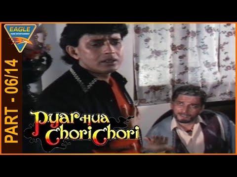 Pyar Hua Chori Chori Hindi Movie Part 06/14 || Mithun Chakraborty || Eagle Entertainment Official